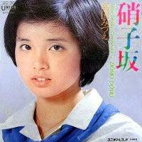 $昭和歌謡ブログ  マンボウ 虹色歌模様-硝子坂