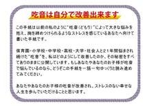 井坂京子の吃音改善プログラム「吃音、どもりを自宅で簡単に改善するプログラム」体験談,実践者,口コミ,効果,評価,評判-吃音、どもりを自宅で簡単に改善するプログラム