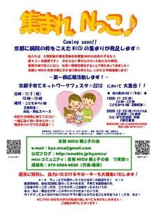 京都NICU親と子の会・公式ブログ☆-兄弟もいっしょに☆
