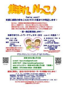 京都NICU親と子の会・公式ブログ☆-親子で☆