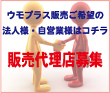 活性珪素水溶液「umo plus(ウモプラス)」紹介サイト-代理店募集