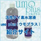 活性珪素水溶液「umo plus(ウモプラス)」紹介サイト
