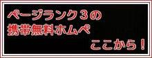 $アフィリエイト入門道場-携帯無料ホムペ