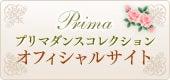 Primaバレエ365日-プリマ オフィシャルサイト
