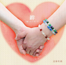 $☆かぉりんの歌旅日記☆-絆~君へのメッセージ~