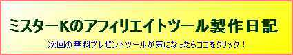 $アフィリエイト入門道場-ミスターK