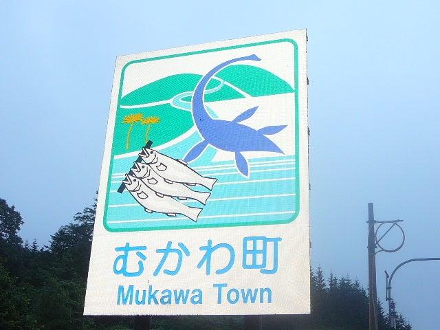 「試される大地北海道」を応援するBlog-むかわ町