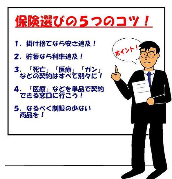 $【保険相談室】