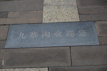 住めば天国 中国上海セレブ生活