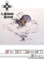 AMANO YOSHITAKA 天野喜孝オフィシャルブログ Powered by Ameba-天野喜孝ミュージアム
