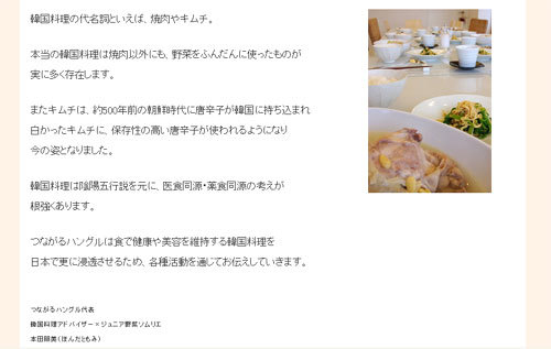 韓国料理サランヘヨ♪ I Love Korean Food-つながるハングル