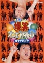 ますだおかだ増田ブログ-DVD 『爆笑オンエアバトル~ますだおかだ~』