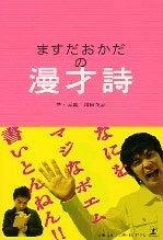 ますだおかだ増田ブログ-著書 『ますだおかだの漫才詩』