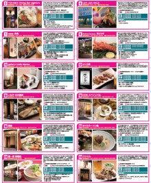 食べ歩KING(タベアルキング) 事務局のブログ-パンフ2