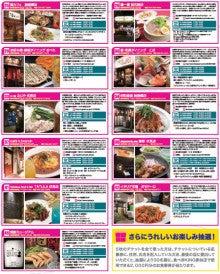食べ歩KING(タベアルキング) 事務局のブログ-パンフ3