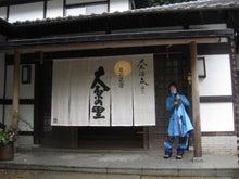 歩き人ふみの徒歩世界旅行 日本・台湾編-大原の温泉