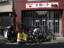 $歩き人ふみの徒歩世界旅行 日本・台湾編-京都っ子の前で