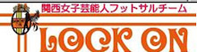 $瀬戸愛華のオフィシャルブログ【あっいか~♪】-LOCKONGIRLS