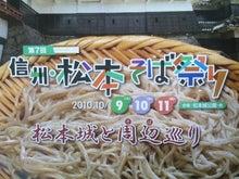 SATOSHI@長野の立ち寄り先-SBSH0218.JPG