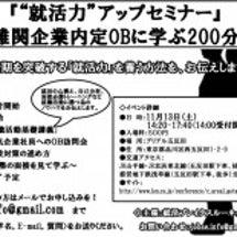 11月13日 五反田…