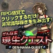 インターネットで儲けるビジネス情報掲示板-gennama_quest