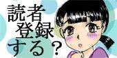 ☆4コマ☆うちのオジャーマン!-読者登録バナー
