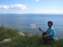 歩き人ふみの徒歩世界旅行 日本・台湾編-琵琶湖岸でビール