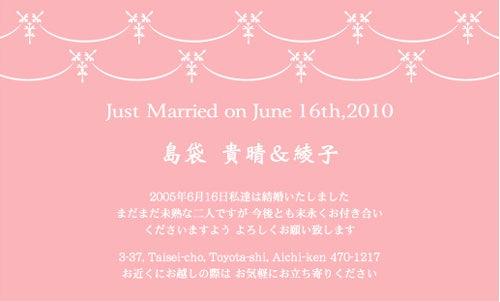 姫系名刺・かわいい名刺・かっこいい名刺・おしゃれな名刺専門店 yama♪の小悪魔BLOG★-ウエディングカード