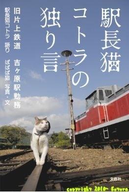 駅長猫コトラの独り言~旧 片上鉄道 吉ヶ原駅勤務~-こんな本ですわ