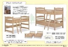 木工所のブログ-アルダー材 2段ベッド アルト
