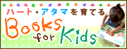ハート、アタマを育てる児童書
