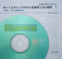$建築設計事務所 檜山延雄+まちづくり工房     『木の暮らし blog』
