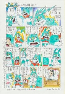 エレクマさんちの特殊事情:其之壱(2010.10.14)