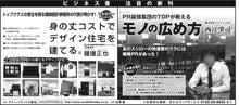イージー・ゴーイング 山川健一-日経