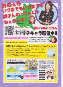 $赤プルの「調子んのってんじゃねぇかんな!!」茨城出身女ピン芸人 赤いプルトニウム オフィシャルブログPowered by Ameba