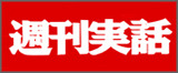 雑誌「週刊実話」にRIM SNIPERSが掲載!