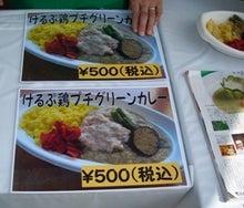 福島県在住ライターが綴る あんなこと こんなこと-農業観光物産展1015-3