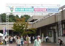 福島県在住ライターが綴る あんなこと こんなこと-農業観光物産展1015-1