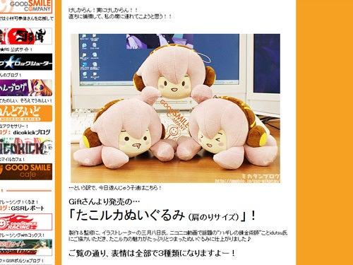 グッドスマイルカンパニー勤務 あさのんブログ【毎週土日更新!】