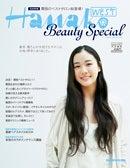 ★すっぴん美人製作所★Nonche Staff Blog