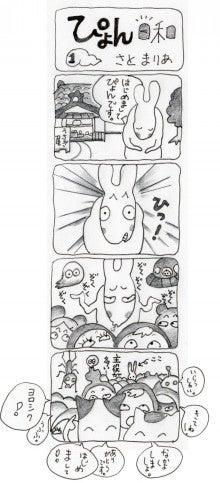 ぴょん日和のブログ-ぴょん参上