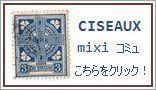 CISEAUX's blog-CISEAUX