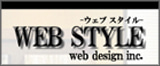 WEBデザイン会社「WEB STYLE」