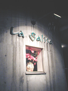 レストラン ラ・サリータ