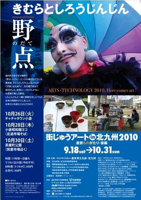 街じゅうアートin北九州2010スタッフブログ-きむらとしろうじんじん「野点」