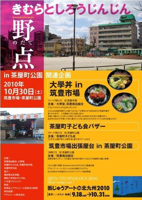 街じゅうアートin北九州2010スタッフブログ-きむらとしろうじんじん「野点関連企画」