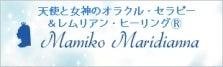 $マリディアナ万美子の夢が叶うブログ-HP_banner
