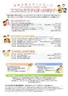 京都NICU親と子の会・公式ブログ☆-フェスタチラシ裏面