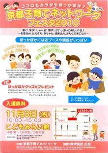 京都NICU親と子の会・公式ブログ☆-京都子育てネットワークフェスタ2010チラシ表面