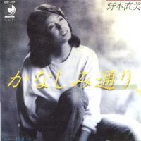 $凡三郎の日々-野本直美-1